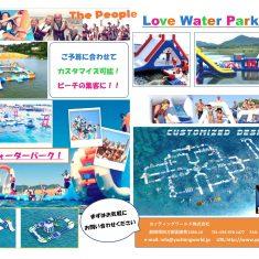 ウォーターパーク - Water Park –