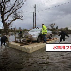 水害時用のフロート
